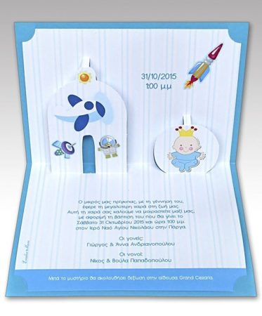 White of Berlin IB012 invitation Einladung christening Taufe πρόσκληση βάφτιση