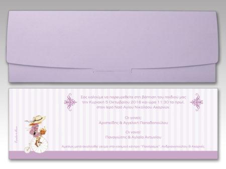 White of Berlin IB021 invitation Einladung christening Taufe πρόσκληση βάφτιση