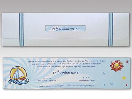 White of Berlin IB032 invitation Einladung christening Taufe πρόσκληση βάφτιση