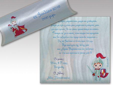 White of Berlin IB037 invitation Einladung christening Taufe πρόσκληση βάφτιση