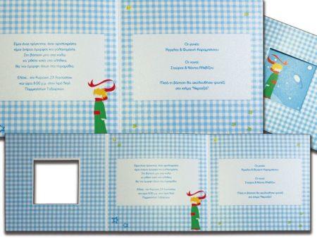 White of Berlin IB053 invitation Einladung christening Taufe πρόσκληση βάφτιση
