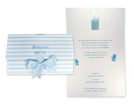 White of Berlin IB072 invitation Einladung christening Taufe πρόσκληση βάφτιση