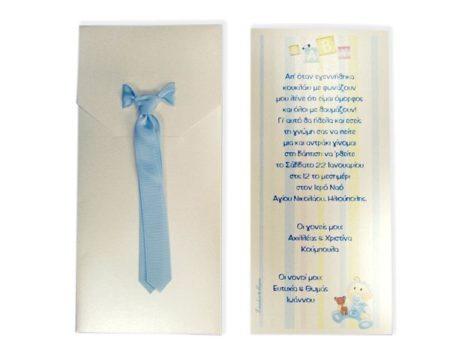 White of Berlin IB077 invitation Einladung christening Taufe πρόσκληση βάφτιση