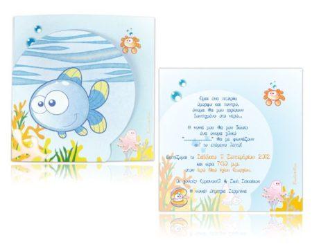 White of Berlin IB128 invitation Einladung christening Taufe πρόσκληση βάφτιση