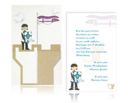 White of Berlin IB133 invitation Einladung christening Taufe πρόσκληση βάφτιση