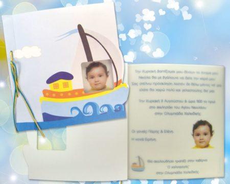 White of Berlin IB140 invitation Einladung christening Taufe πρόσκληση βάφτιση