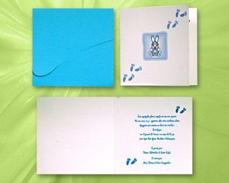 White of Berlin IB152 invitation Einladung christening Taufe πρόσκληση βάφτιση