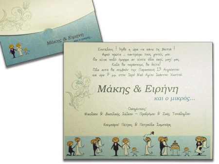 White of Berlin IW002 invitation Einladung wedding Hochzeit πρόσκληση γάμο