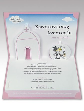 White of Berlin IW003 invitation Einladung wedding Hochzeit πρόσκληση γάμο
