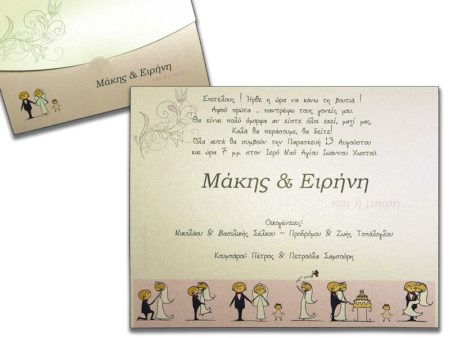 White of Berlin IW014 invitation Einladung wedding Hochzeit πρόσκληση γάμο