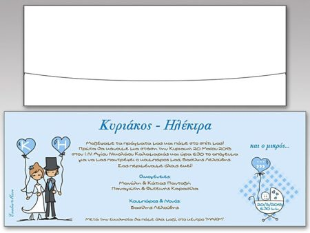 White of Berlin IW016 invitation Einladung wedding Hochzeit πρόσκληση γάμο