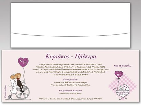 White of Berlin IW017 invitation Einladung wedding Hochzeit πρόσκληση γάμο
