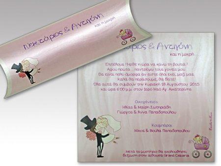 White of Berlin IW020 invitation Einladung wedding Hochzeit πρόσκληση γάμο