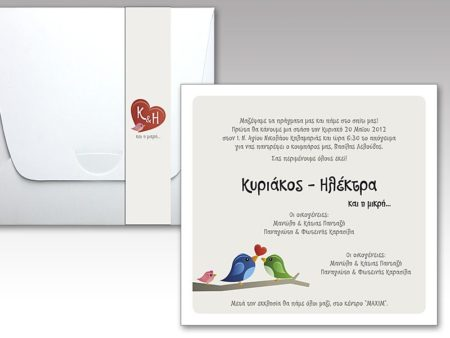White of Berlin IW029 invitation Einladung wedding Hochzeit πρόσκληση γάμο