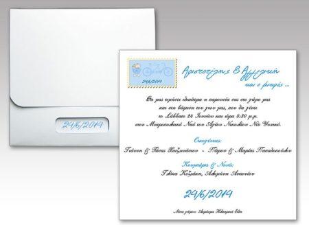 White of Berlin IW031 invitation Einladung wedding Hochzeit πρόσκληση γάμο