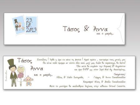 White of Berlin IW034 invitation Einladung wedding Hochzeit πρόσκληση γάμο