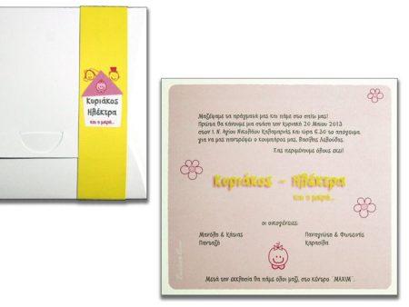 White of Berlin IW038 invitation Einladung wedding Hochzeit πρόσκληση γάμο
