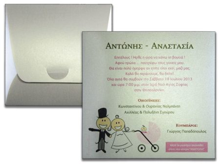White of Berlin IW040 invitation Einladung wedding Hochzeit πρόσκληση γάμο