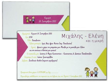 White of Berlin IW043 invitation Einladung wedding Hochzeit πρόσκληση γάμο