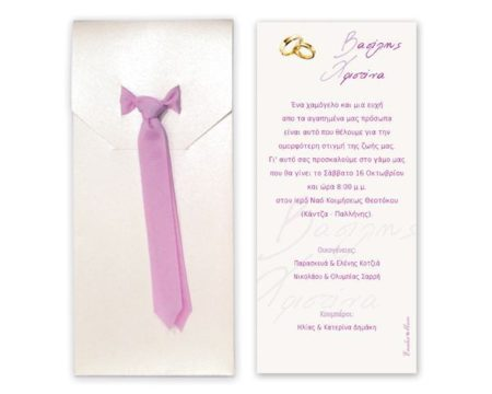 White of Berlin IW047 invitation Einladung wedding Hochzeit πρόσκληση γάμο