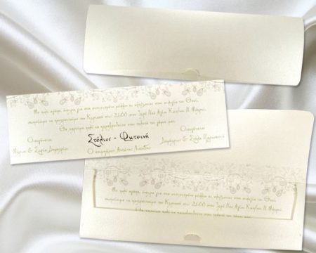 White of Berlin IW050 invitation Einladung wedding Hochzeit πρόσκληση γάμο