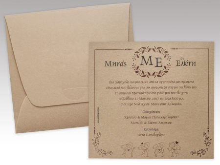 White of Berlin IW056 invitation Einladung wedding Hochzeit πρόσκληση γάμο