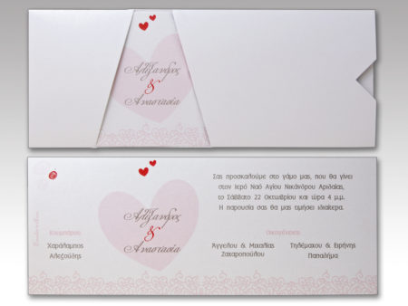White of Berlin IW060 invitation Einladung wedding Hochzeit πρόσκληση γάμο