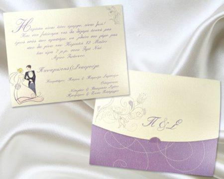 White of Berlin IW062 invitation Einladung wedding Hochzeit πρόσκληση γάμο