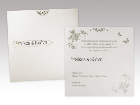 White of Berlin IW070 invitation Einladung wedding Hochzeit πρόσκληση γάμο