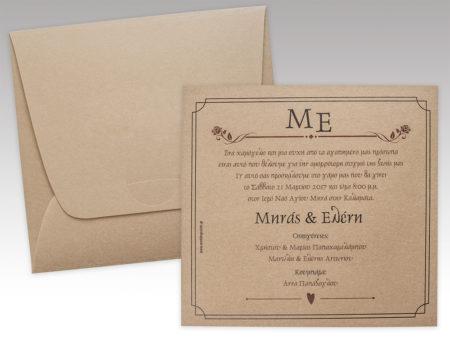 White of Berlin IW074 invitation Einladung wedding Hochzeit πρόσκληση γάμο
