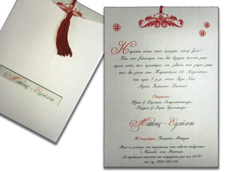 White of Berlin IW085 invitation Einladung wedding Hochzeit πρόσκληση γάμο
