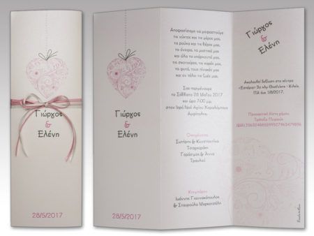 White of Berlin IW087 invitation Einladung wedding Hochzeit πρόσκληση γάμο