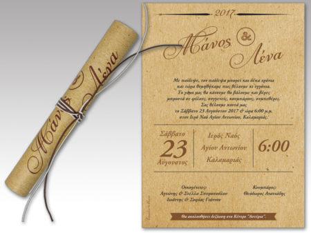 White of Berlin IW093 invitation Einladung wedding Hochzeit πρόσκληση γάμο
