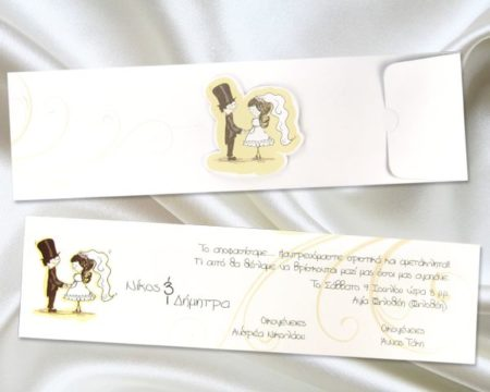 White of Berlin IW095 invitation Einladung wedding Hochzeit πρόσκληση γάμο