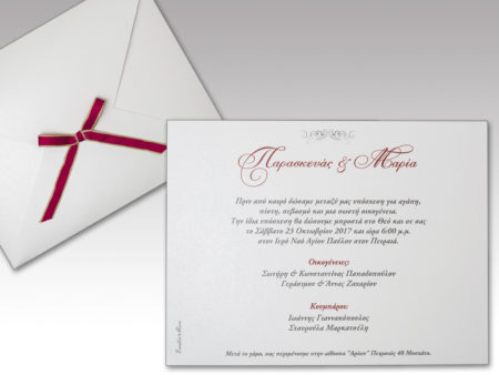 White of Berlin IW096 invitation Einladung wedding Hochzeit πρόσκληση γάμο