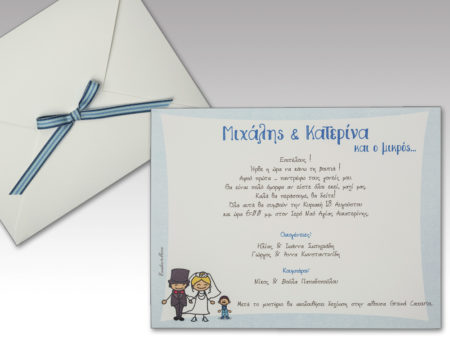 White of Berlin IW098 invitation Einladung wedding Hochzeit πρόσκληση γάμο