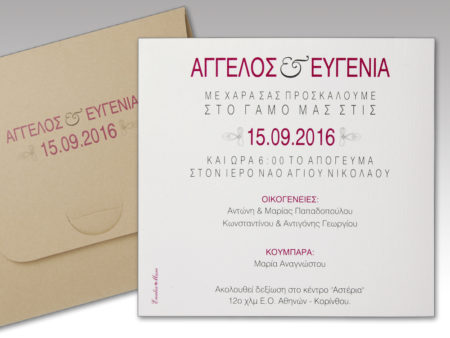 White of Berlin IW099 invitation Einladung wedding Hochzeit πρόσκληση γάμο