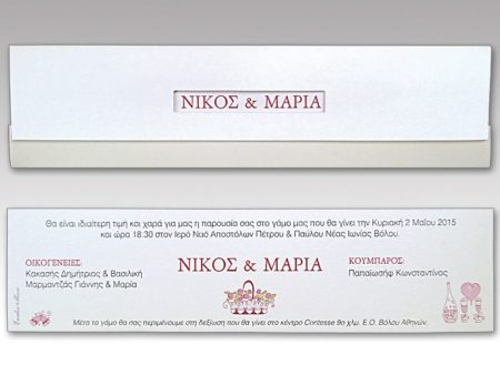 White of Berlin IW100 invitation Einladung wedding Hochzeit πρόσκληση γάμο