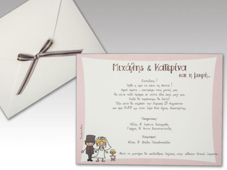 White of Berlin IW101 invitation Einladung wedding Hochzeit πρόσκληση γάμο