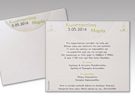 White of Berlin IW105 invitation Einladung wedding Hochzeit πρόσκληση γάμο