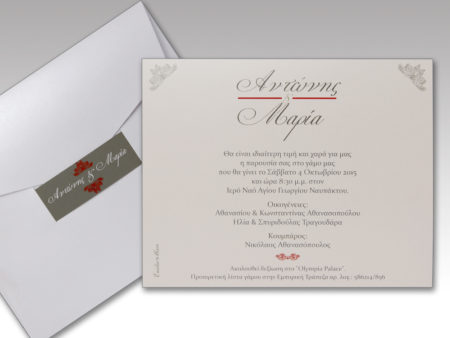 White of Berlin IW109 invitation Einladung wedding Hochzeit πρόσκληση γάμο