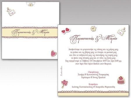 White of Berlin IW121 invitation Einladung wedding Hochzeit πρόσκληση γάμο