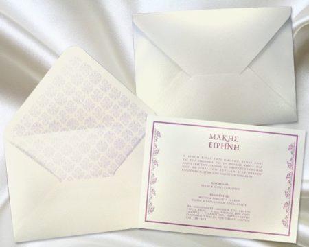 White of Berlin IW130 invitation Einladung wedding Hochzeit πρόσκληση γάμο