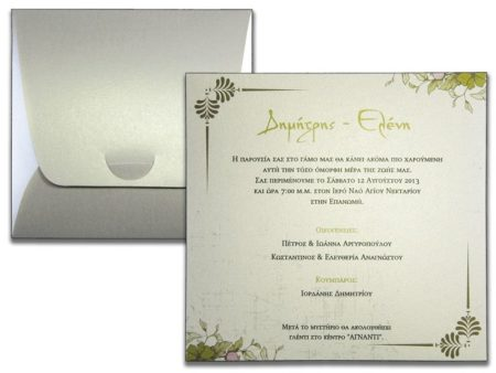 White of Berlin IW133 invitation Einladung wedding Hochzeit πρόσκληση γάμο