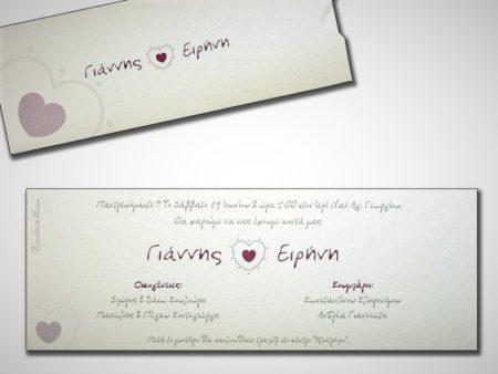 White of Berlin IW134 invitation Einladung wedding Hochzeit πρόσκληση γάμο