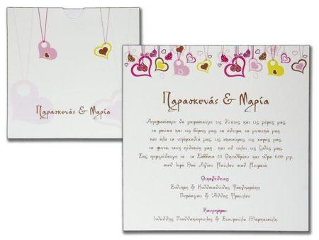 White of Berlin IW135 invitation Einladung wedding Hochzeit πρόσκληση γάμο
