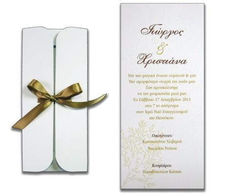 White of Berlin IW136 invitation Einladung wedding Hochzeit πρόσκληση γάμο