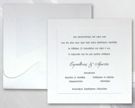 White of Berlin IW139 invitation Einladung wedding Hochzeit πρόσκληση γάμο