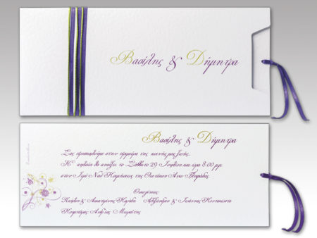 White of Berlin IW158 invitation Einladung wedding Hochzeit πρόσκληση γάμο